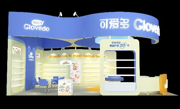 2015年上海美博会福建洁氏日化婴童洗护品牌可爱多展位效果图