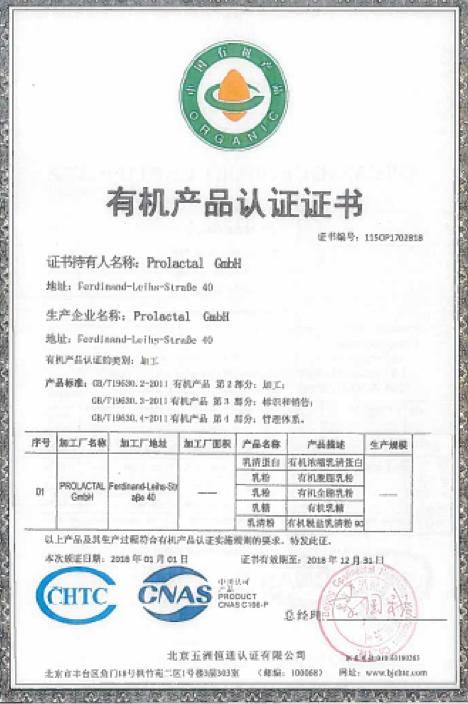 蒙牛瑞哺恩有機奶粉有機產品認證證書