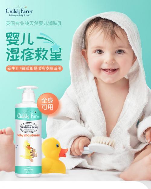Childs Farm的儿童润肤乳