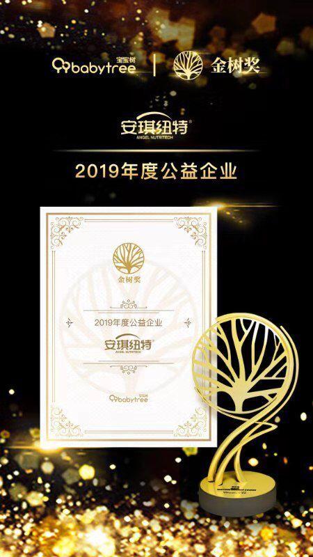 """安琪纽特荣获""""2019年度公益企业奖"""""""