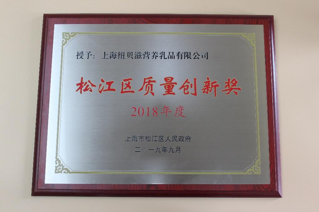 纽贝滋荣获上海市松江区政府质量奖 卓越质量管理护航高品质产品
