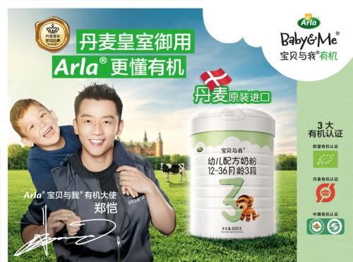 Arla宝贝与我有机奶粉用爱呵护婴幼儿健康