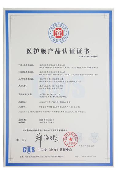 米兜熊医护级产品认证证书