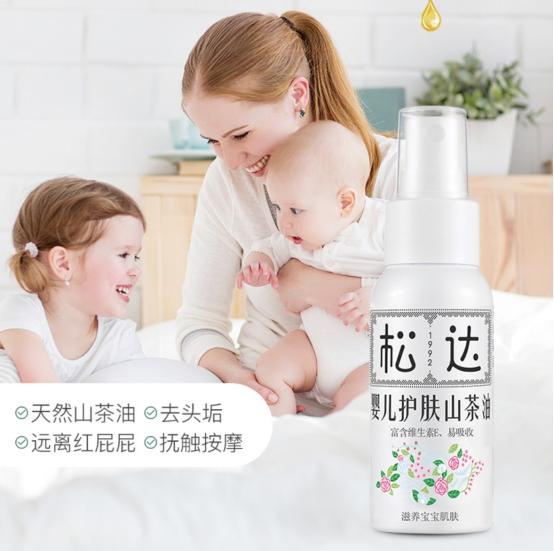 松达婴儿山茶油滋润养肤婴幼儿抚触好伴侣