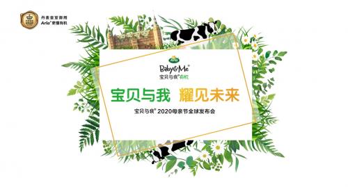 """Arla于母亲节当日以""""宝贝与我,耀见未来""""为主题在上海召开品牌战略发布会"""