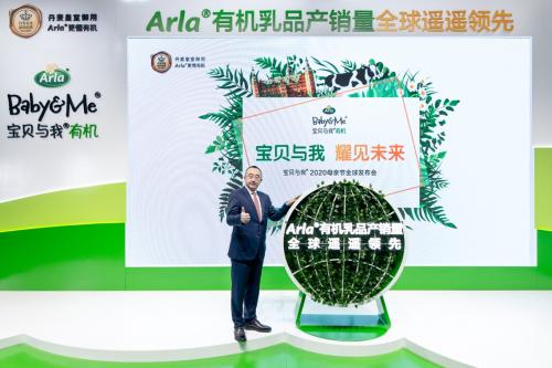 雅士利国际集团总裁闫志远先生到场祝贺Arla有机乳品产销量全球遥遥领先