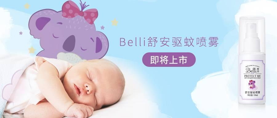 舒安驱蚊喷雾,7小时长效驱蚊,低敏亲肤,让宝宝安稳度过整个夏天