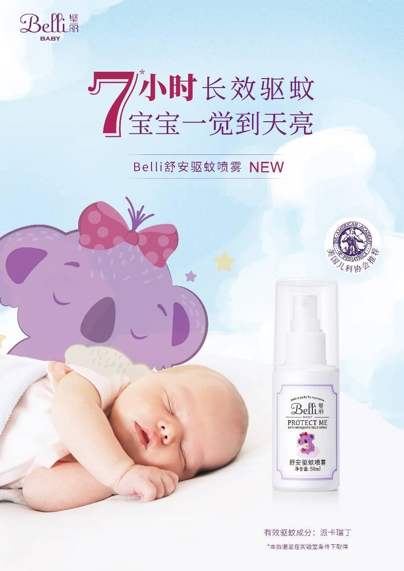 Belli舒安驱蚊喷雾为宝宝提供长达7小时的驱蚊效果,防止蚊虫靠近