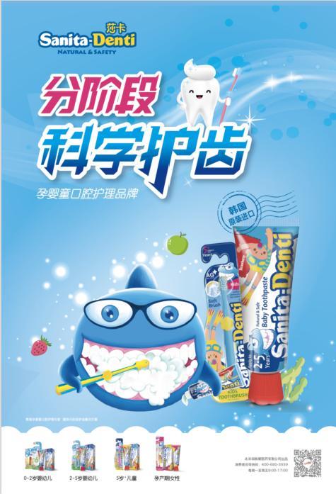Denti(莎卡)婴幼儿口腔护理产品,韩国原装进口,分阶段科学护齿,守护婴幼儿牙齿健康