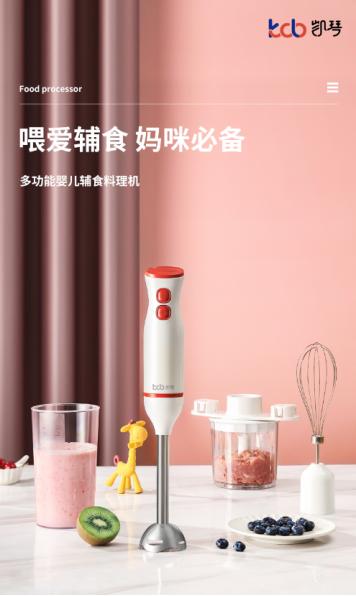 KCB凯琴多功能婴儿辅食料理机