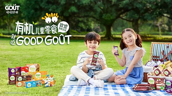 健合集团旗下法国有机儿童食品品牌GOOD GO T(咕咕好味)