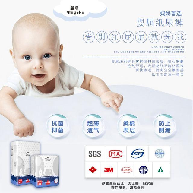 婴属婴儿纸尿裤
