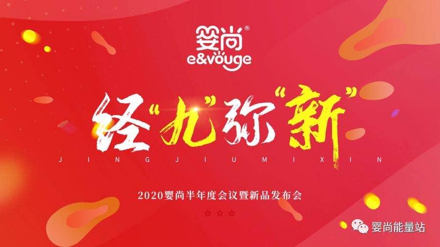 婴尚半年度会议暨新品发布会在湖南长沙隆重召开