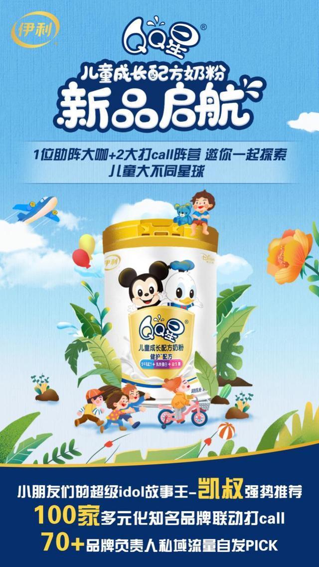 伊利QQ星儿童成长配方奶粉
