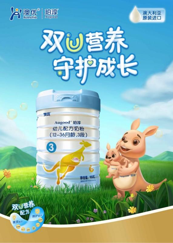 澳优珀淳婴幼儿奶粉