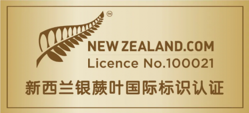 纽瑞滋新西兰官方授予银蕨叶国际标识