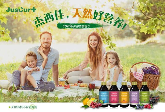 JusCur+ 杰西佳是来自美国高端营养果汁品牌,适合儿童、成人等人群服用。