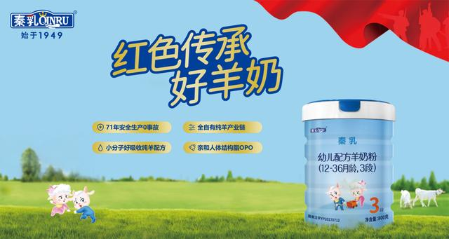 秦乳羊奶粉是陕西定边乳业旗下的高端羊奶粉品牌
