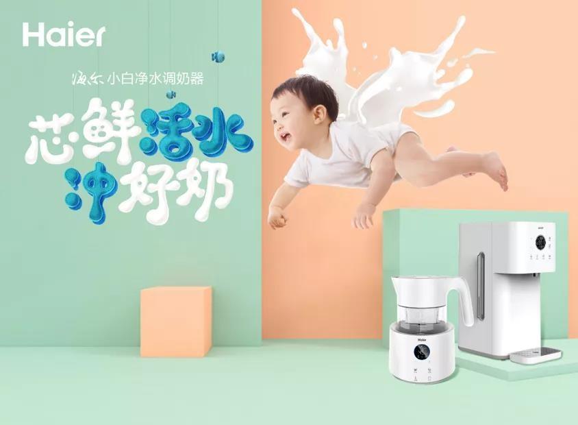 海尔小白净水调奶器