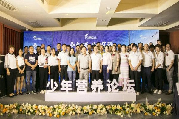 中国少年营养论坛与会人员合影