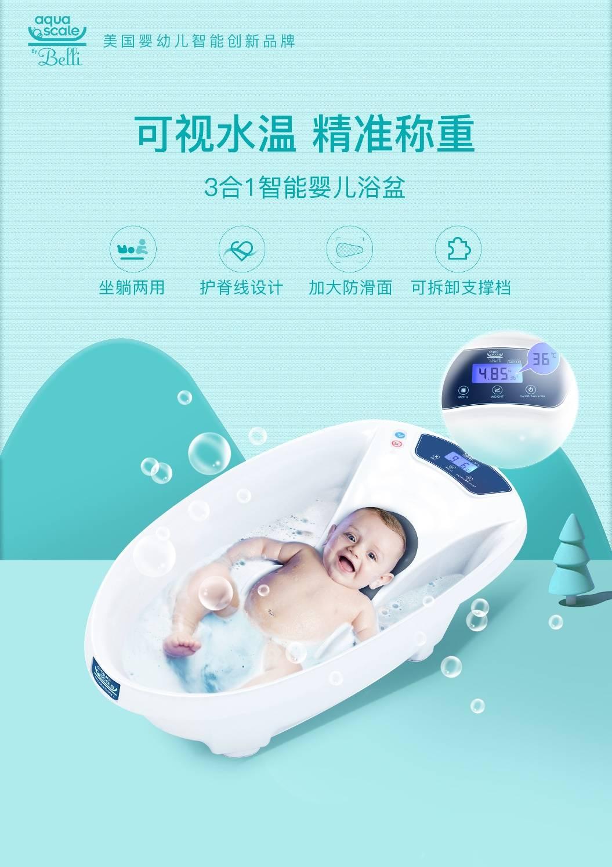 智能高科技浴盆,让洗澡变得更简单