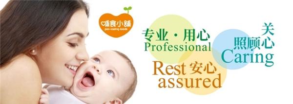 哺食小铺台湾婴幼儿辅食品牌