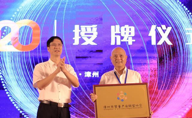 兰万安副市长为漳州市婴童产业联盟协会授牌(左为兰万安副市长,右为李振辉理事长)