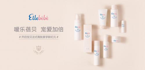 婴童品牌Ellebebe嗳乐蓓贝潜心打造婴幼儿护肤系列产品