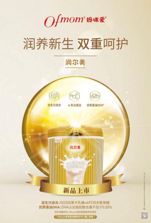 Ofmom妈咪爱发布了最新产品——润尔美系列婴幼儿配方奶粉