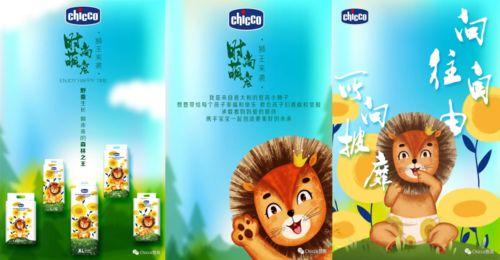 意大利智高Chicco小狮子婴儿纸尿裤