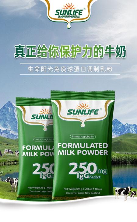 生命阳光免疫球蛋白调制乳粉