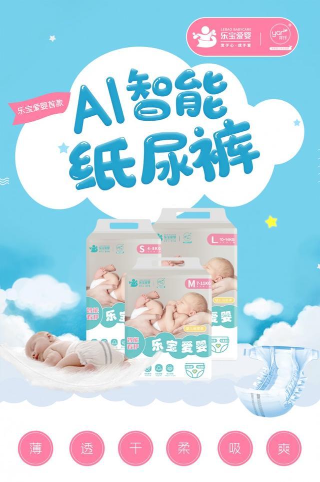 乐宝爱婴婴童品牌新品芽仔AI智能婴儿纸尿裤