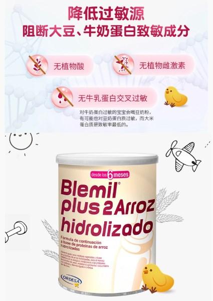 Blemil 大米水解配方奶粉