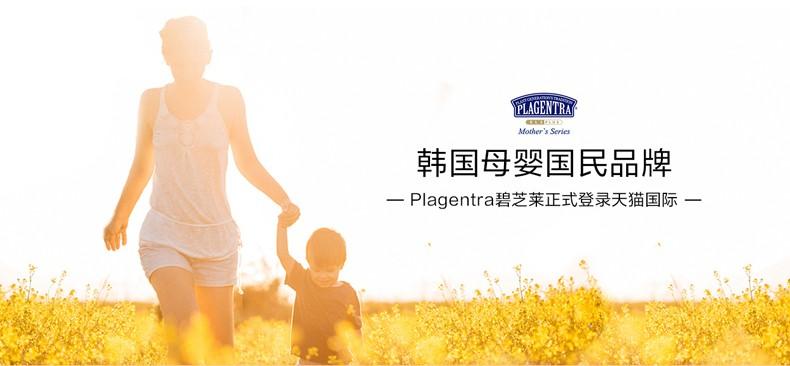 韩国孕婴童品牌PLAGENTRA碧芝莱 正式进入中国市场