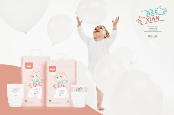 希安小熊婴幼儿纸尿裤源自德国柏林 国内外宝宝纷纷种草
