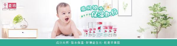庐山百草堂旗下童将婴童洗护 呵护宝宝娇嫩肌肤