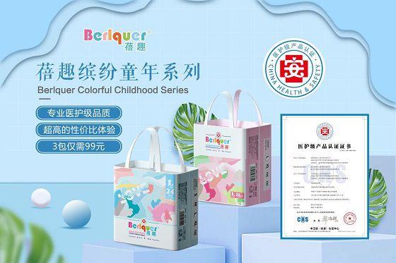 蓓趣婴儿纸尿裤以匠心铸实力 引领孕婴童市场潮流