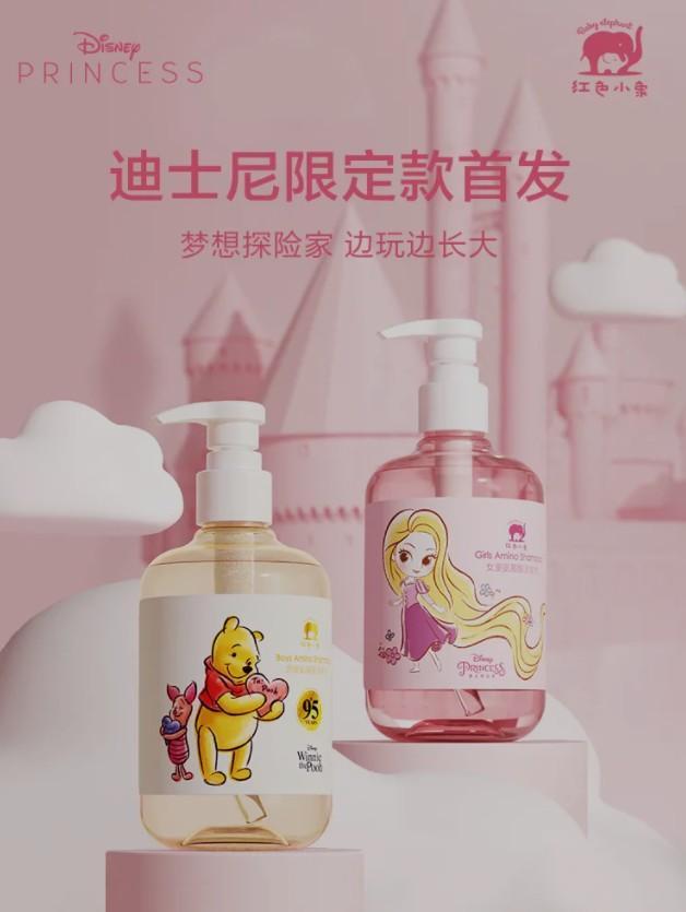 红色小象与迪士尼合作的首批产品主要为男童、女童洗发水