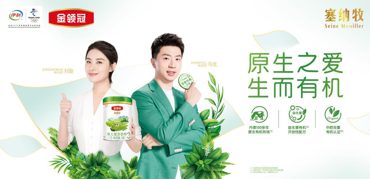刘璇成为伊利金领冠婴幼儿奶粉全新品牌形象大使 诠释奥运品质