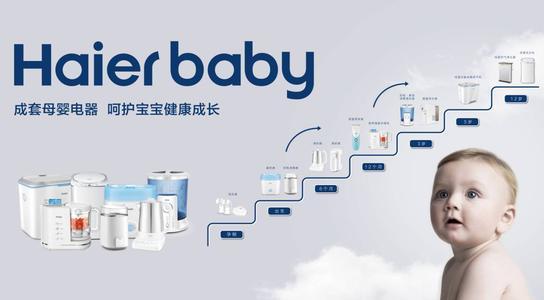 海尔婴童主导编制的国内首个母婴家电技术标准发布
