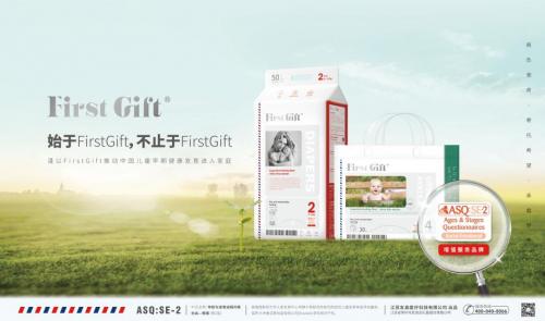 友奥医疗FirstGift孕婴童品牌 以匠心打造高品质好产品