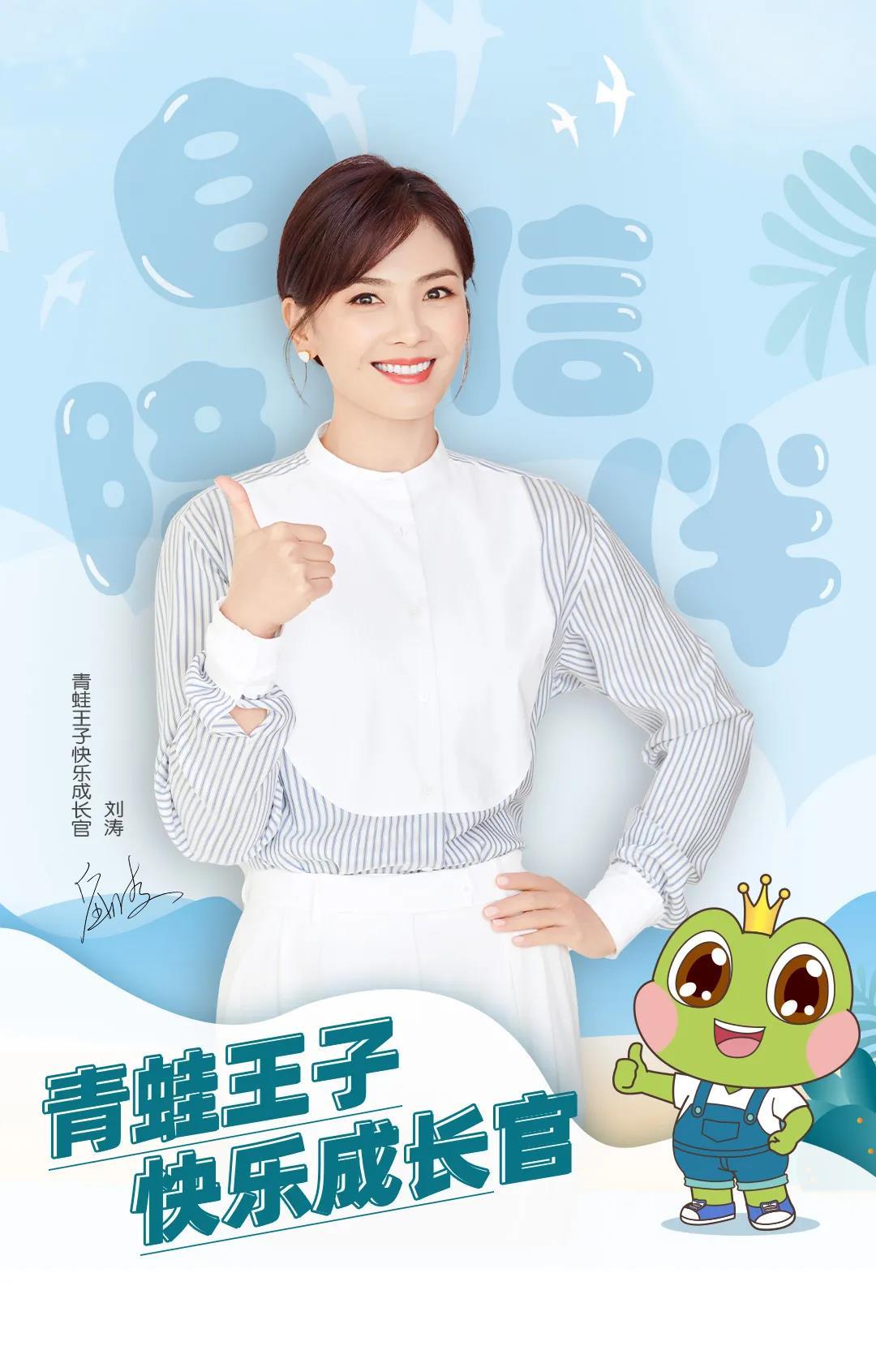 刘涛成为青蛙王子快乐成长官