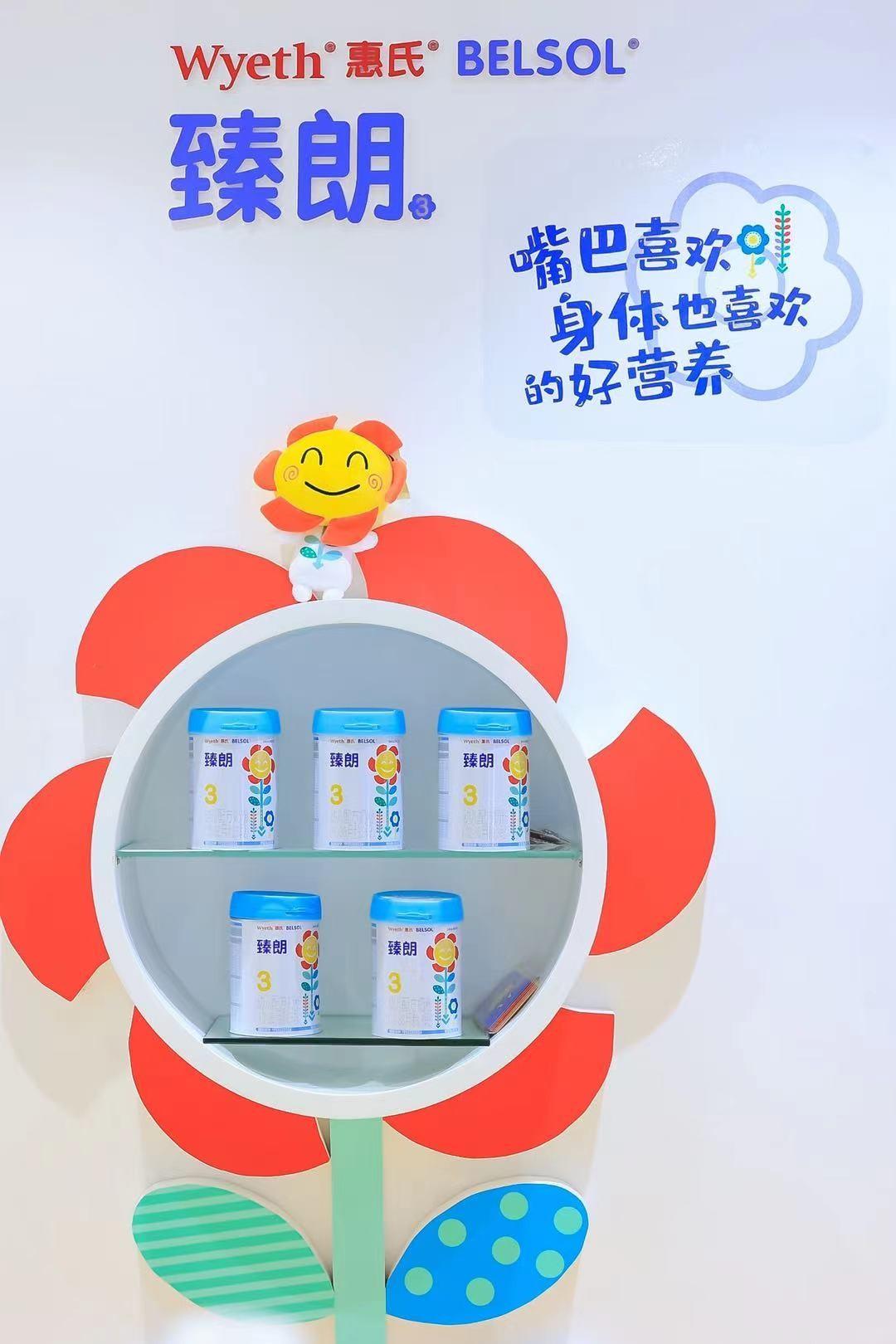 全球孕婴童领导品牌惠氏营养品亮相首届消博会