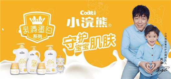 黄渤代言品牌小浣熊婴童洗护 用100%的努力换取十分满意