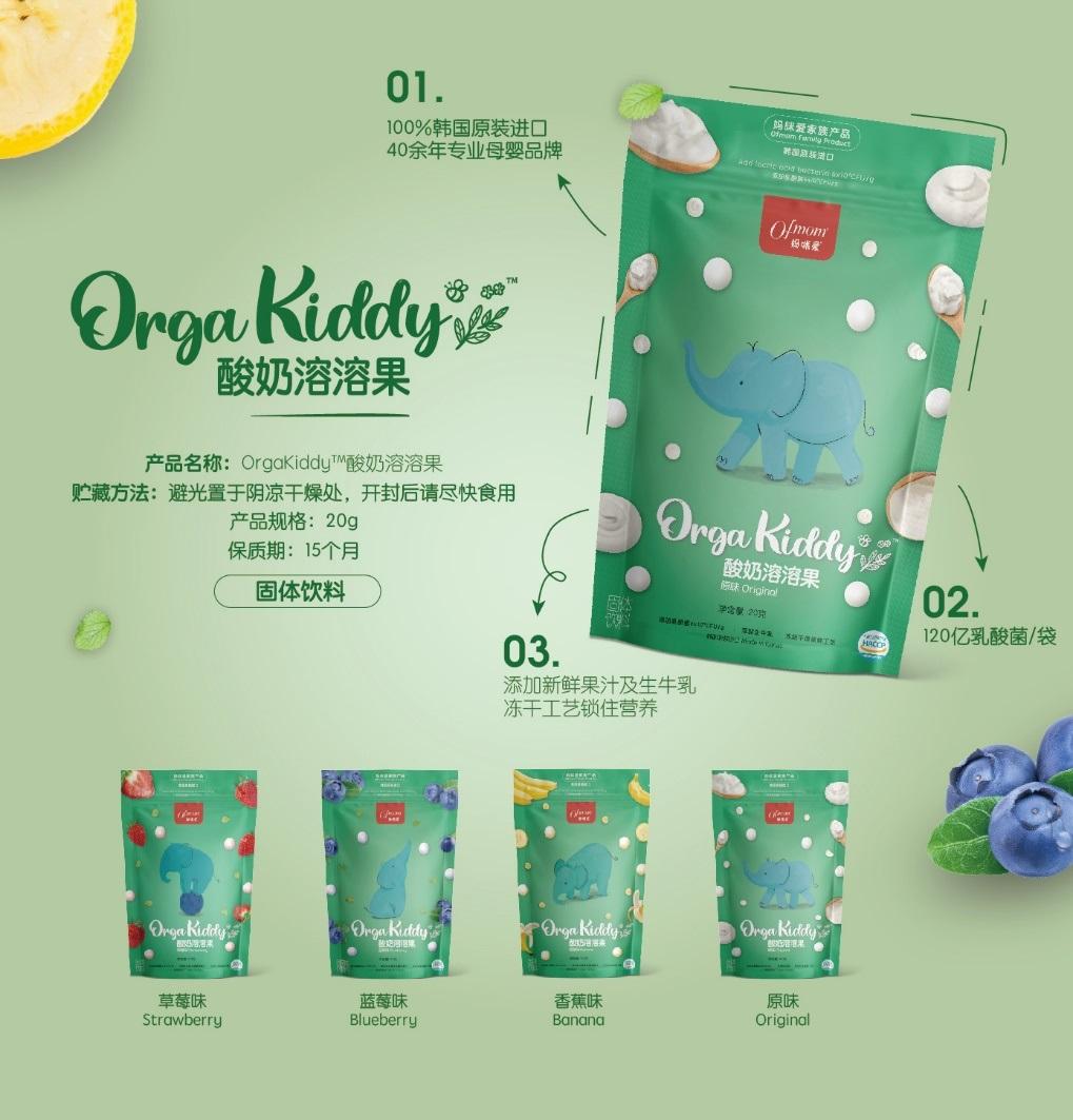 OrgaKiddy酸奶溶溶果