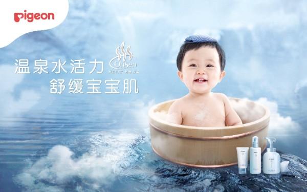 温泉水活力舒缓宝宝肌 贝亲全新婴儿温泉舒缓系列产品亮相