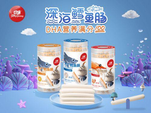 方广食品领跑中国儿童零食3.0时代 全新系列营养零食新品上市