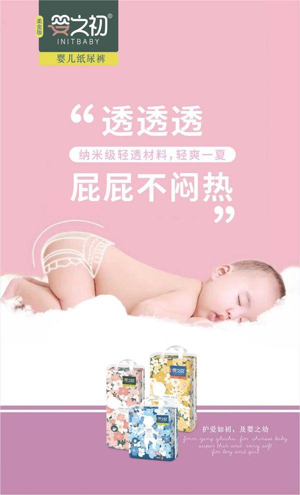 婴之初婴儿纸尿裤为梦前行 闪耀央视CCTV