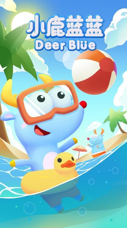 国内首部婴童食品IP动画《小鹿蓝蓝》即将上线