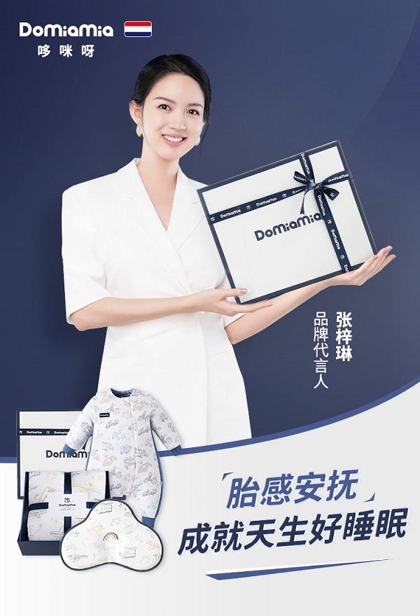 婴幼儿亲子睡眠寝具品牌Domiamia哆咪呀重磅官宣张梓琳成为首位品牌代言人